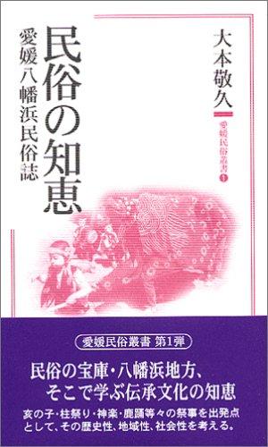 民俗の知恵―愛媛八幡浜民俗誌 (愛媛民俗叢書 (1))