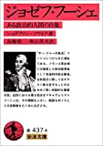 ジョゼフ・フーシェ—ある政治的人間の肖像 (岩波文庫 赤 437-4)