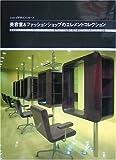 美容室&ファッションショップのエレメントコレクション (ショップデザインシリーズ)