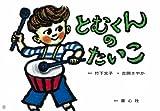 とむくんのたいこ (2010年度定期刊行紙しばい ともだちだいすき)