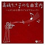 高嶋ちさ子の名曲案内~心が10倍豊かになるクラシック