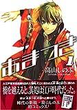 あまつき 1 (IDコミックス ZERO-SUMコミックス)