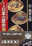 マンガ日本の歴史 (11) (中公文庫)