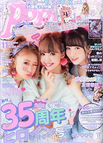 Popteen(ポップティーン) 2015年 11 月号 [雑誌]