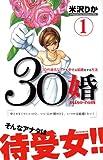 30婚 miso‐com(1) (講談社コミックスキス)