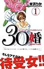 30婚miso-com 全15巻 (米沢りか)