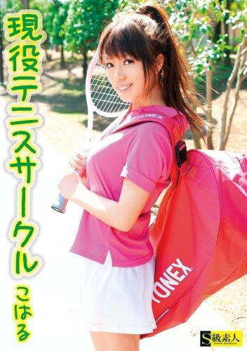 [素人] 現役テニスサークル こはる