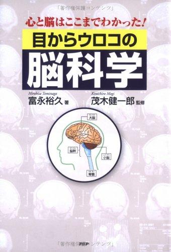 目からウロコの脳科学―心と脳はここまで分かった!