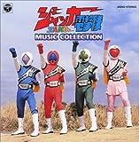〈ANIMEX 1200シリーズ〉 (38) ジャッカー電撃隊 MUSIC COLLECTION (限定盤)