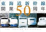 東海道新幹線開業50周年オフィシャルカレンダー2014 ([カレンダー])