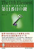 第11番目の鍵—富と成功への扉をあける