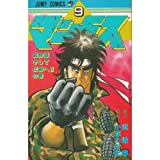img - for Mammoth 9 (Jump Comics) (1988) ISBN: 4088518497 [Japanese Import] book / textbook / text book