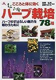 こころと体に効くハーブ栽培78種—ハーブのすばらしい魅力を味わうために