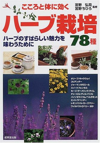 こころと体に効くハーブ栽培78種