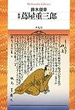 蔦屋重三郎 (平凡社ライブラリー)