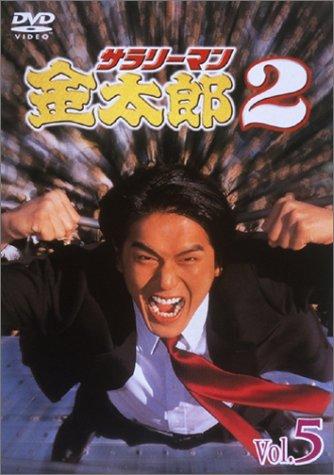 サラリーマン金太郎パートII(5) [DVD] DVD サラリーマン金太郎パートII 52002