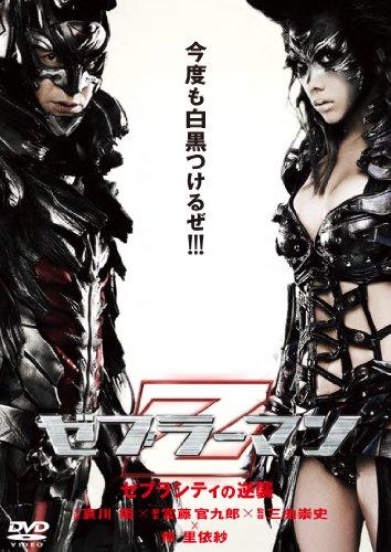 ゼブラーマン -ゼブラシティの逆襲- スタンダード・エディション [DVD]