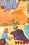 武士沢レシーブ 2 (ジャンプコミックス)