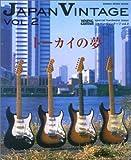 ジャパン・ヴィンテージ vol.2 (2) (シンコー・ミュージックMOOK)