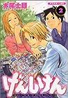 げんしけん 第2巻 2003年06月23日発売