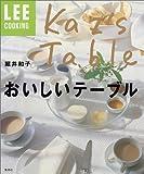 おいしいテーブル 堀井和子 (LEE クッキング) (LEEクッキング)