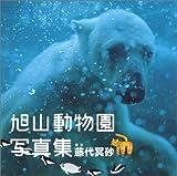 旭山動物園写真集 (DVD-VIDEO(1枚)付)