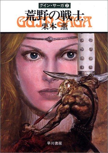 荒野の戦士―グイン・サーガ(2)