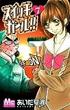 スイッチガール!! (7) (マーガレットコミックス)