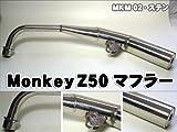 モンキーマフラー ステン(キャブ車用) MKM-02