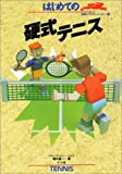 はじめての硬式テニス (連続イラスト・レッスンシリーズ)