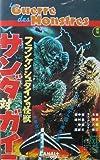 echange, troc La Guerre des monstres [VHS]