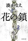 花の鎖 (文春文庫)