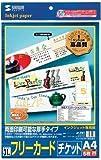 SANWA SUPPLY JP-FR1 インクジェット用フリーカード(チケット)