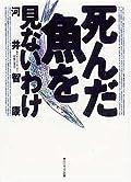 死んだ魚を見ないわけ (角川ソフィア文庫)