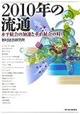 2010年の流通―水平統合の加速と垂直統合の時代 (未来創発2010)