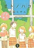 オトノハコ プチキス(1) (Kissコミックス)