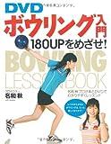 DVD ボウリング入門―180UPをめざせ!