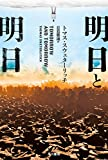 明日と明日 (ハヤカワ文庫SF)