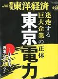 週刊 東洋経済 2011年 4/23号 [雑誌]