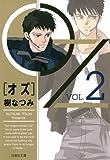 OZ 2 (白泉社文庫 い 1-35)