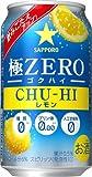 サッポロ 極ZERO CHU-HI ゴクハイ(レモン) 350ml×24本
