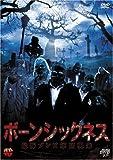 ボーンシックネス 最怖ゾンビ軍団襲来 [DVD]