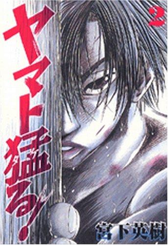 ヤマト猛る! 2 (ヤングマガジンコミックス)