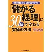 「儲かる経理」に30日で変わる究極の方法