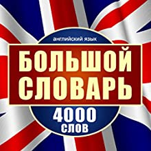 Angliyskiy yazyik. Bolshoy slovar. 4000 slov [English: A Large Dictionary of 4,000 Words] Audiobook by Maykl Spenser Narrated by Aleksej Muzhickij