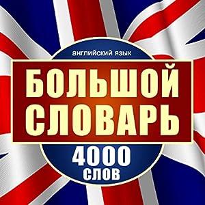 Angliyskiy yazyik. Bolshoy slovar. 4000 slov [English: A Large Dictionary of 4,000 Words] Audiobook