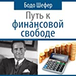 The Road to Financial Freedom - Earn Your First Million in Seven Years: What Rich People Do and Poor People Do Not to Become Rich [Russian Edition] | Bodo Schafer