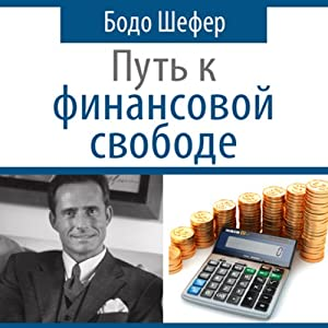 The Road to Financial Freedom - Earn Your First Million in Seven Years: What Rich People Do and Poor People Do Not to Become Rich [Russian Edition] Audiobook by Bodo Schafer Narrated by Denis Garmash