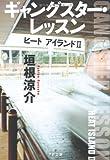 ギャングスター・レッスン―ヒートアイランド〈2〉 (文春文庫)