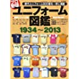 プロ野球ユニフォーム図鑑1934~2013 (B・B MOOK 922)